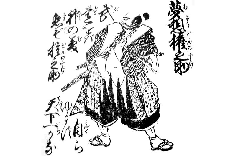 An old sketch of Muso Gonnosuke