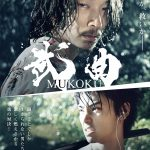 MUKOKU – A Controversial Kendo Movie Up in Theaters Soon