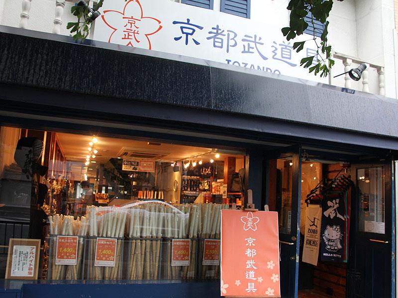 TOZANDO KYOTO BUDOGU STORE