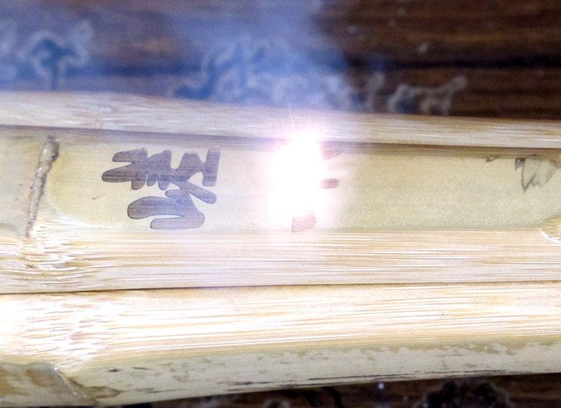 Laser inscription on Kendo Shinai