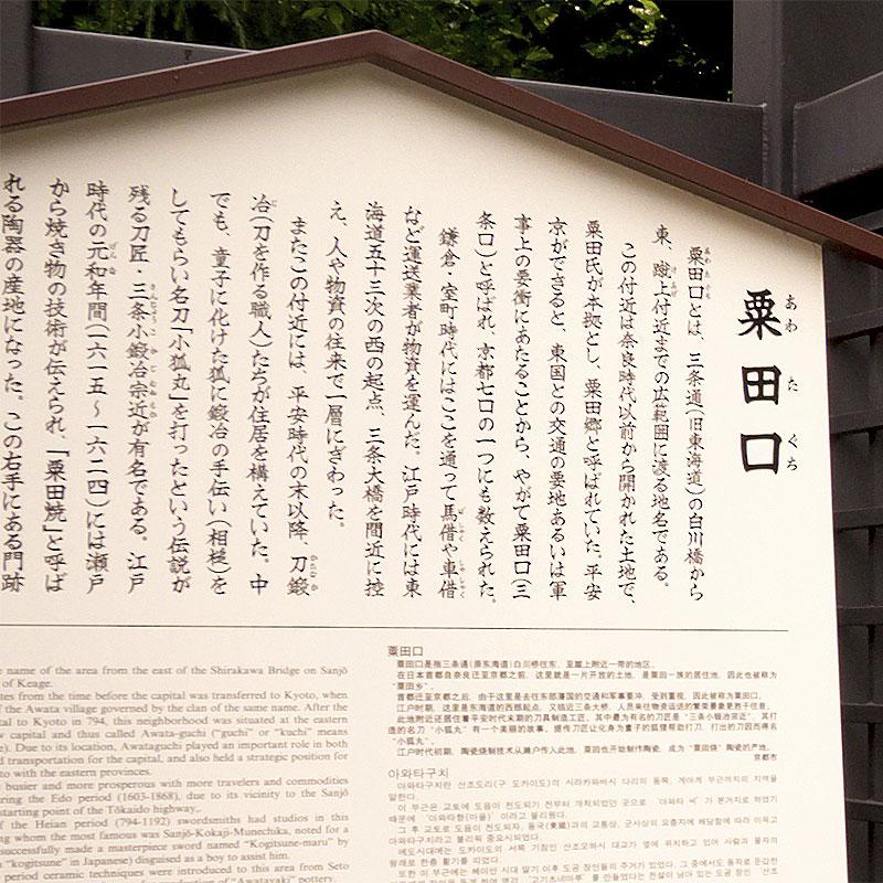 Awataguchi entry