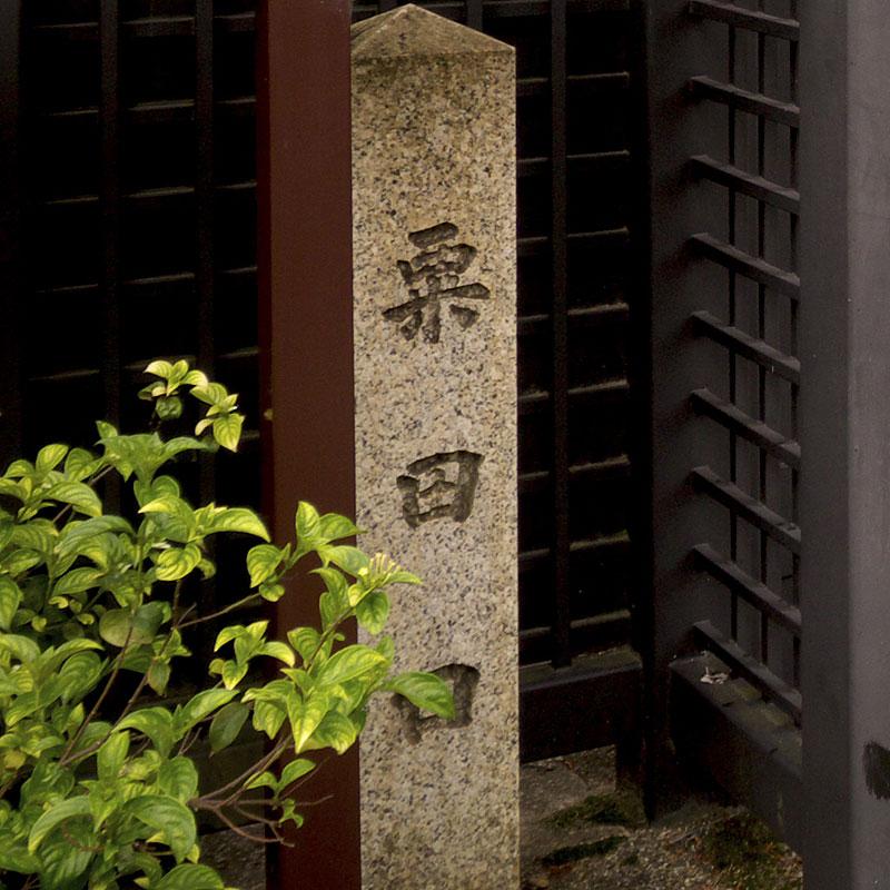 The Awataguchi site