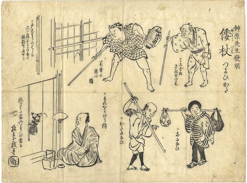 An illustrated instruction of Yamato Tsue stick that Sakakibara invented